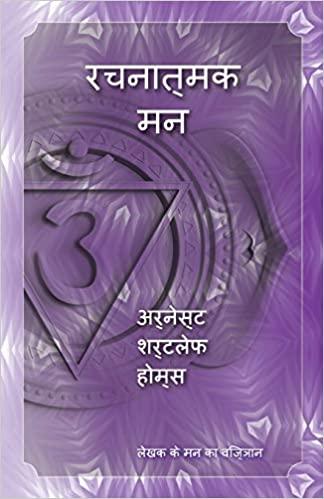 Creative Mind - Hindi Version